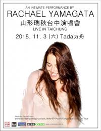 Rachael Yamagata - Taichung, Taiwan