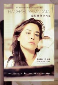 Rachael Yamagata - Taipei, Taiwan