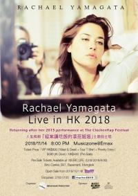 Rachael Yamagata - Hong Kong